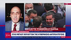 Τουρκικό Κοινοβούλιο: Ξύλο μεταξύ βουλευτών κυβέρνησης - αντιπολίτευσης