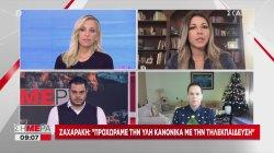 Ζαχαράκη: Πρόθεσή μας είναι να ανοίξουν στις 8 Ιανουαρίου τα δημοτικά σχολεία
