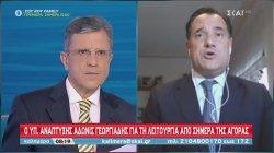 Γεωργιάδης για νέα μέτρα: Πώς θα λειτουργήσει η αγορά - Οι εξαιρέσεις