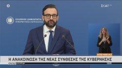 Η ανακοίνωση της νέας σύνθεσης της κυβέρνησης