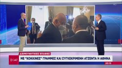 Διερευνητικές επαφές: Με κόκκινες γραμμές και συγκεκριμένη ατζέντα η Αθήνα