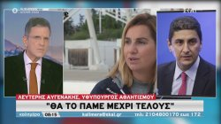 Ο Υφυπουργός Αθλητισμού Λευτέρης Αυγενάκης για την καταγγελία της Σοφίας Μπεκατώρου για βιασμό