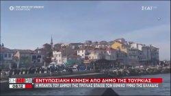 Εντυπωσιακή κίνηση από δήμο της Τουρκίας - Η μπάντα έπαιξε τον εθνικό ύμνο της Ελλάδας