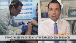 Καθησυχάζει η Biontech: Θα παραδώσουμε περισσότερα εμβόλια