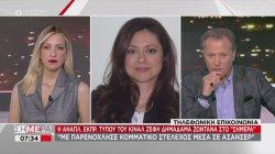 Η αναπλ. εκπρ. τύπου του ΚΙΝΑΛ Ζέφη Δημαδάμα καταγγέλλει παρενόχληση της από κομματικό στέλεχος