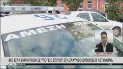 800 κιλά εκρηκτικών σε υπόγειο σπιτιού στην Ζάκυνθο εντόπισε η αστυνομία