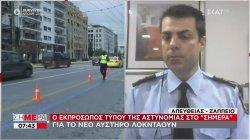Ο εκπρόσωπος τύπου της αστυνομίας για το νέο λόκνταουν