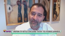 Αποκλειστικά στον ΣΚΑΪ: Ο καθηγητής Κύπρος Νικολαίδης που έχει σημαδέψει την εμβρυοϊατρική
