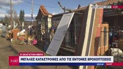 Ο ΣΚΑΪ στον Έβρο: Μεγάλες καταστροφές από τις έντονες βροχοπτώσεις