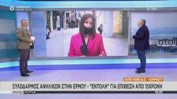 Ξυλοδαρμός ανηλίκων στην Ερμού - Εντολή για επίθεση από 15χρονη