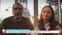 Eurovision 2021 - Στεφανία: Είμαι πολύ περήφανη που εκπροσωπώ την Ελλάδα