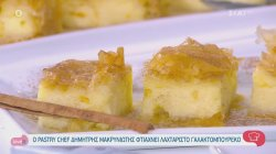 Ο pastry chef Δημήτρης Μακρυνιώτης φτιάχνει λαχταριστό γαλακτομπούρεκο