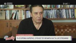 Γιάννης Κότσιρας: 25 χρόνια καριέρας και ο ρόλος του μπαμπά