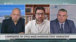 Ο εκπρόσωπος του ΣΥΡΙΖΑ Νάσος Ηλιόπουλος στους Αταίριαστους