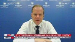 Καραμανλής: Ειδικό σώμα αστυνομίας για τις συγκοινωνίες στην Αττική