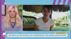 Survivor Αποκλειστικό - Οι πρώτες δηλώσεις της Κάτια Ταραμπάνκο μετά την αποχώρηση της