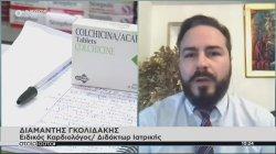 Κολχικίνη - Το νέο όπλο κατά του κορωνοϊού