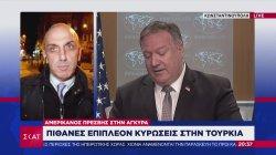 Αμερικανός Πρέσβης στην Άγκυρα: Πιθανές επιπλέον κυρώσεις στην Τουρκία
