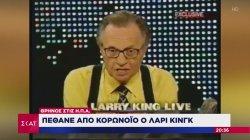 Πέθανε από κορωνοϊό ο Λάρι Κινγκ