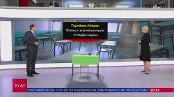 Γυμνάσια - Λύκεια: Στόχος η επαναλειτουργία  1η Φεβρουαρίου