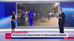 Κορωνοϊός: 27 μεταλλαγμένα κρούσματα στην Ελλάδα – Ένα ακόμη «ορφανό» στην Αττική