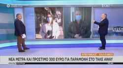 Νέα μέτρα και πρόστιμο 300 ευρώ για παραμονή στο take away