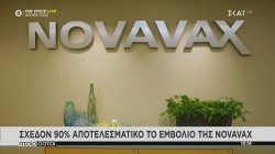 Σχεδόν 90% αποτελεσματικό το εμβόλιο της Novamax