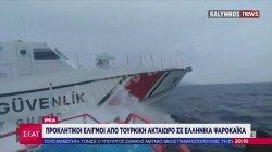 Προκλητικοί ελιγμοί από Τουρκική ακταιωρό σε Ελληνικά ψαροκάικα