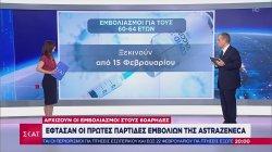 Έφτασαν οι πρώτες παρτίδες εμβολίων της Astrazeneca