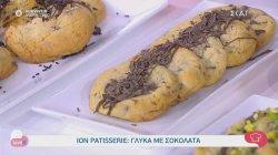 Ο pastry chef Δημήτρης Μακρυνιώτης φτιάχνει λαχταριστά soft cookies με 3 σοκολάτες