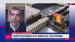 Καθυστερήσεις σε όλη την Ευρώπη: -40% τα εμβόλια της Pfizer