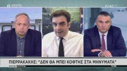 Πιερρακάκης: Δεν είμαστε έτοιμοι να εφαρμόσουμε κόφτη στα μηνύματα