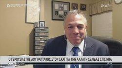 Ο γερουσιαστής Λου Ραπτάκης για την αλλαγή σελίδας στις ΗΠΑ