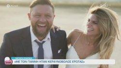 Νατάσα Σκαφιδά: Με τον Γιάννη ήταν κεραυνοβόλος έρωτας