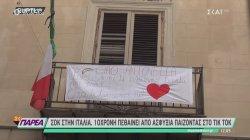Σοκ στην Ιταλία: 10χρονη πεθαίνει από ασφυξία παίζοντας στο Τικ Τοκ