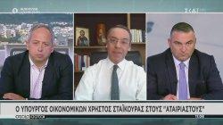 Σταϊκούρας: Το κράτος θα βοηθάει όσο χρειαστεί, έχουμε 32 δις. ευρώ