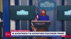 ΗΠΑ: Ο Μπάιντεν ξηλώνει την