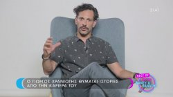 Ο Γιώργος Χρανιώτης θυμάται ιστορίες από την καριέρα του