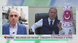 Νέες απειλές Ακάρ: Όσα μαχητικά και πολεμικά πλοία και να αγοράσει η Ελλάδα, δε φτάνουν