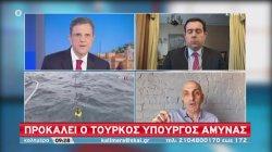 Προκαλεί ο Τούρκος Υπ. Εξωτερικών