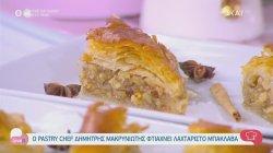 Ο pastry Chef Δημήτρης Μακρυνιώτης φτιάχνει λαχταριστό μπακλαβά