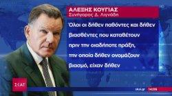 Απαξιωτική επίθεση Κούγια στους μηνυτές