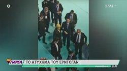 Υποβασταζόμενος ο Ερντογάν - Τι συμβαίνει με την υγεία του;