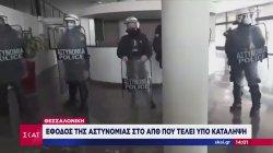Έφοδος της αστυνομίας στο ΑΠΘ που τελεί υπό κατάληψη