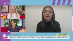 Η Λυδία Μπελέκα μας μιλά για το χωρισμό της Μαριαλένας με το Σάκη