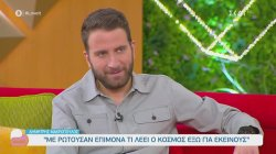 Δημήτρης Μακρόπουλος: Με ρωτούσαν επίμονα τι λέει ο κόσμος έξω για εκείνους