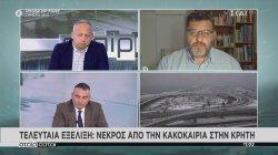 Τελευταία εξέλιξη: νεκρός από την κακοκαιρία στην Κρήτη