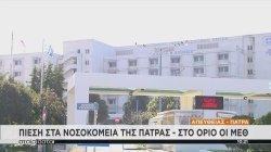 Πίεση στα νοσοκομεία της Πάτρας - στο όριο οι ΜΕΘ
