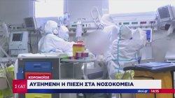 Κορωνοϊός: Αυξημένη η πίεση στα νοσοκομεία