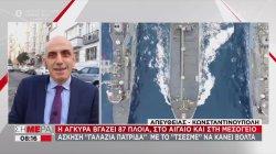 Η Άγκυρα βγάζει 87 πλοία στο Αιγαίο και στη Μεσόγειο
